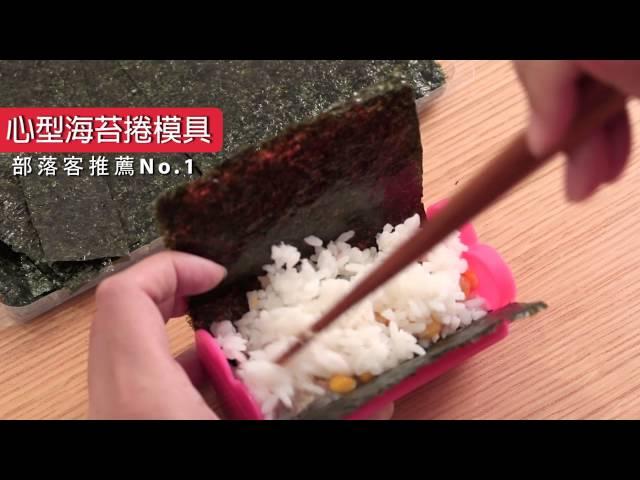 【3分鐘料理】輕鬆做壽司   DAISO聰明生活家