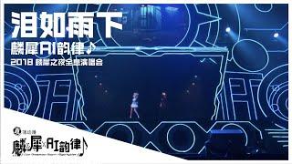 『2018麟犀之夜全息演唱会』麟犀AI韵律♪ 「泪如雨下」 thumbnail