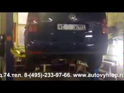 Замена катализатора Volkswagen Touran. Москва.