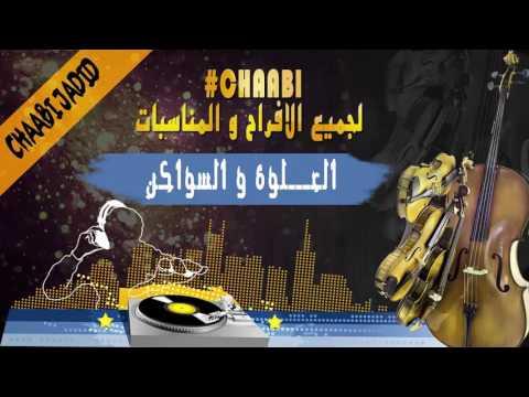 CHAABI TÉLÉCHARGER 3ALWA MUSIC
