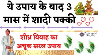 3 माह में शादी पक्की||shadi ke upay||shadi ke upay hindi||shadi ke upay video|pooja jyotish karyalay