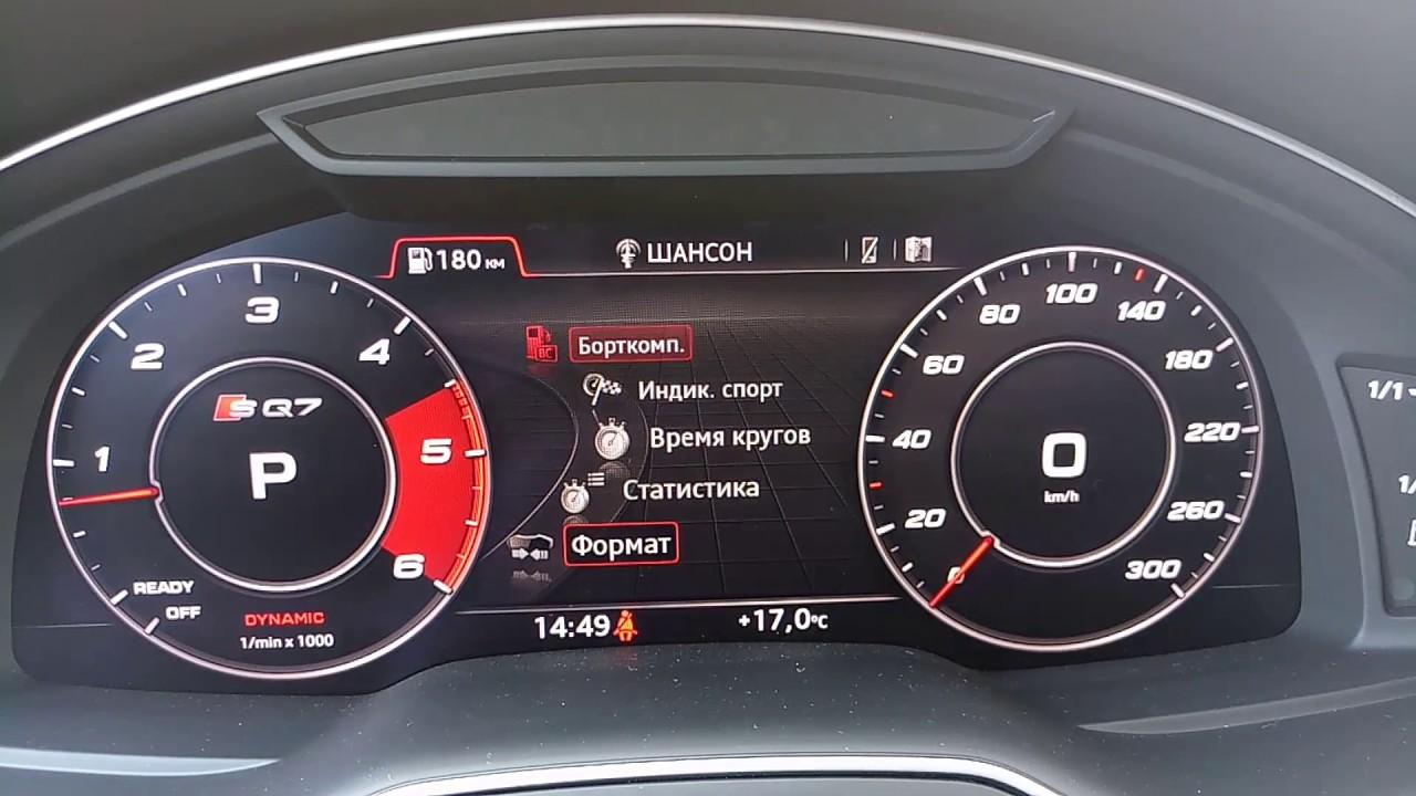 SQ7 Virtual Cockpit - AudiWorld Forums
