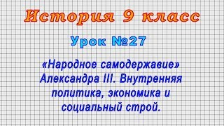 История 9 класс (Урок№27 - «Народное самодержавие» Александра III. Внутренняя политика, экономика.)