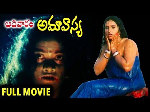 Adivaram Amavasya Telugu Full Length Horror Movie    Achyuth, Jayarekha, Somayajullu   Horror Movies