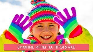 Зимние игры на прогулке. Мамина школа. ТСВ(, 2016-02-03T18:11:37.000Z)