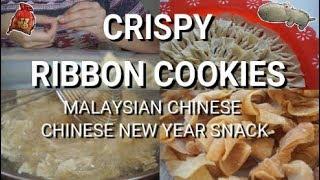 CRISPY RIBBON COOKIES 香脆蝴蝶结饼   MALAYSIAN TRADITIONAL CHINESE NEW YEAR SNACK 马来西亚华人传统新年小吃/年饼