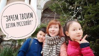 Почему наши мамы в Корее не учат детей русскому