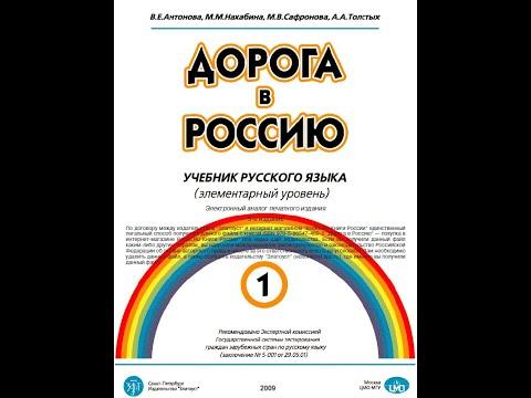 كتاب الطريق لروسيا الجزء الاول