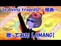 la divina tragedia~魔曲~【歌ってみた】じまんぐ【恋声】