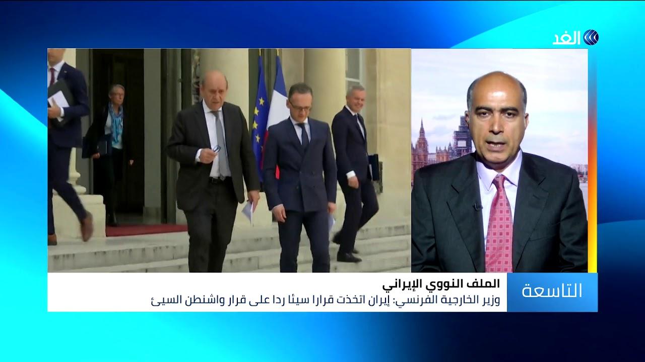 قناة الغد:هل فشل الاتحاد الأوروبي في احتواء التوتر بين واشنطن وطهران؟
