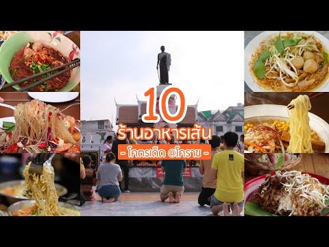 10 ร้านอาหารเส้นอร่อย จัดว่าเด็ดเมืองย่า ชีวิตนี้ต้องได้ชิมสักครั้ง!