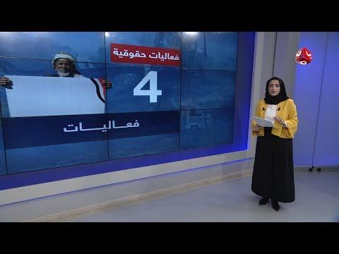 تجنيد الأطفال .. جريمة ضد المستقبل وصحفي اختطفه الحوثيون ويوم إطلاقه قتلوا شقيقه | المرصد الحقوقي