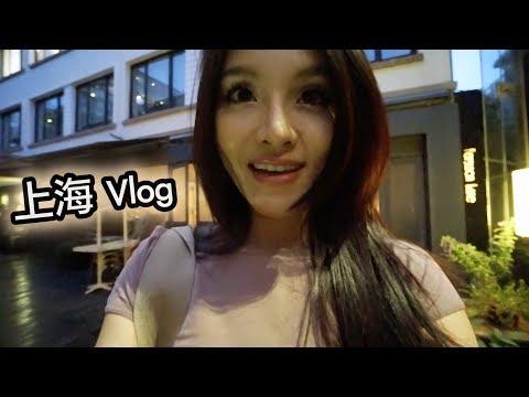 我該搬去上海? | 上海 Vlog.Day2