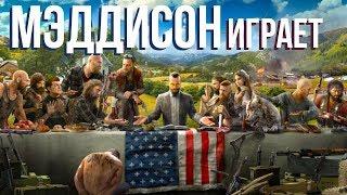 МЭДДИСОН ИГРАЕТ В Far Cry 5