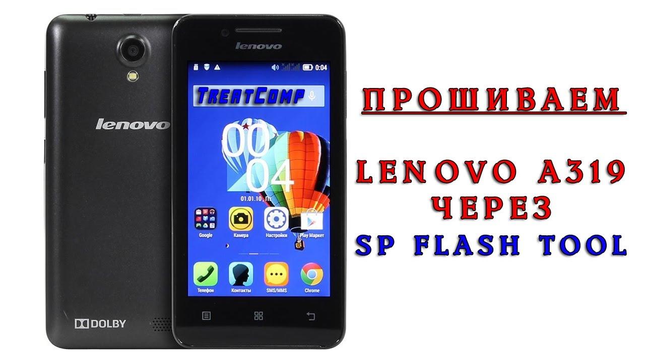 Прошивка телефона Lenovo A319