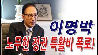 신의한수 생방송 1월 17일 / 이명박, 노무현 정권 국정원 특활비 폭로가 다가왔다!