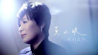 黃小琥 Tiger Huang - 心酸的成熟 Sad Mature (華納official 高畫質HD官方完整版MV)
