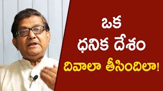How To Make A Rİch Country Poor? | Raka Lokam | K R Sudhakar Rao
