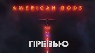 Превью: Американские боги [Кино]