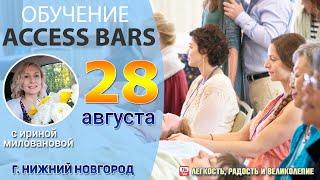 Приглашение на обучение Access Bars в Нижнем Новгороде. Ирина Милованова