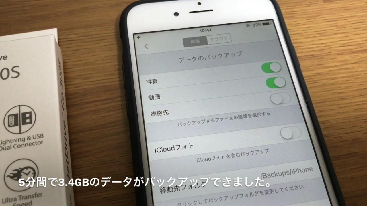 写真 に 移す usb から iphone を iPhoneのデータをUSBメモリーに移行する方法