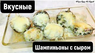 Вкусные шампиньоны с сыром Рецепт с грибами Вкусная закуска с сыром