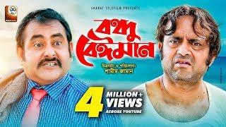 Bondhu Beiman ( বন্ধু বেঈমান ) | Bangla New Natok | Shamim Zaman | Aa Kha Mo Hasan