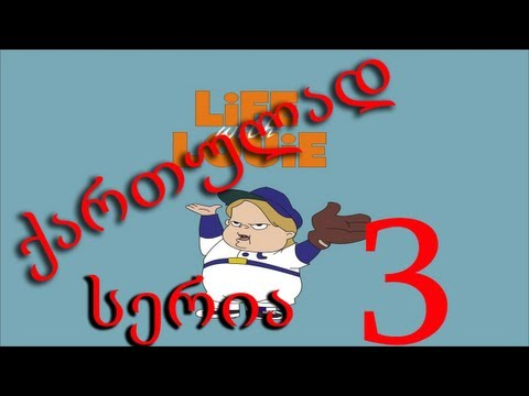 ლუი ანდერსონი ქართულად სერია 3 / Lui Andersoni qartulad seria 3 from YouTube · Duration:  19 minutes 15 seconds