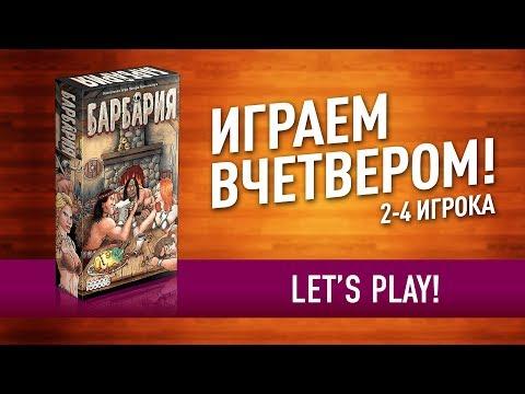 Настольная игра «БАРБАРИЯ»: ИГРАЕМ! // Let's Play