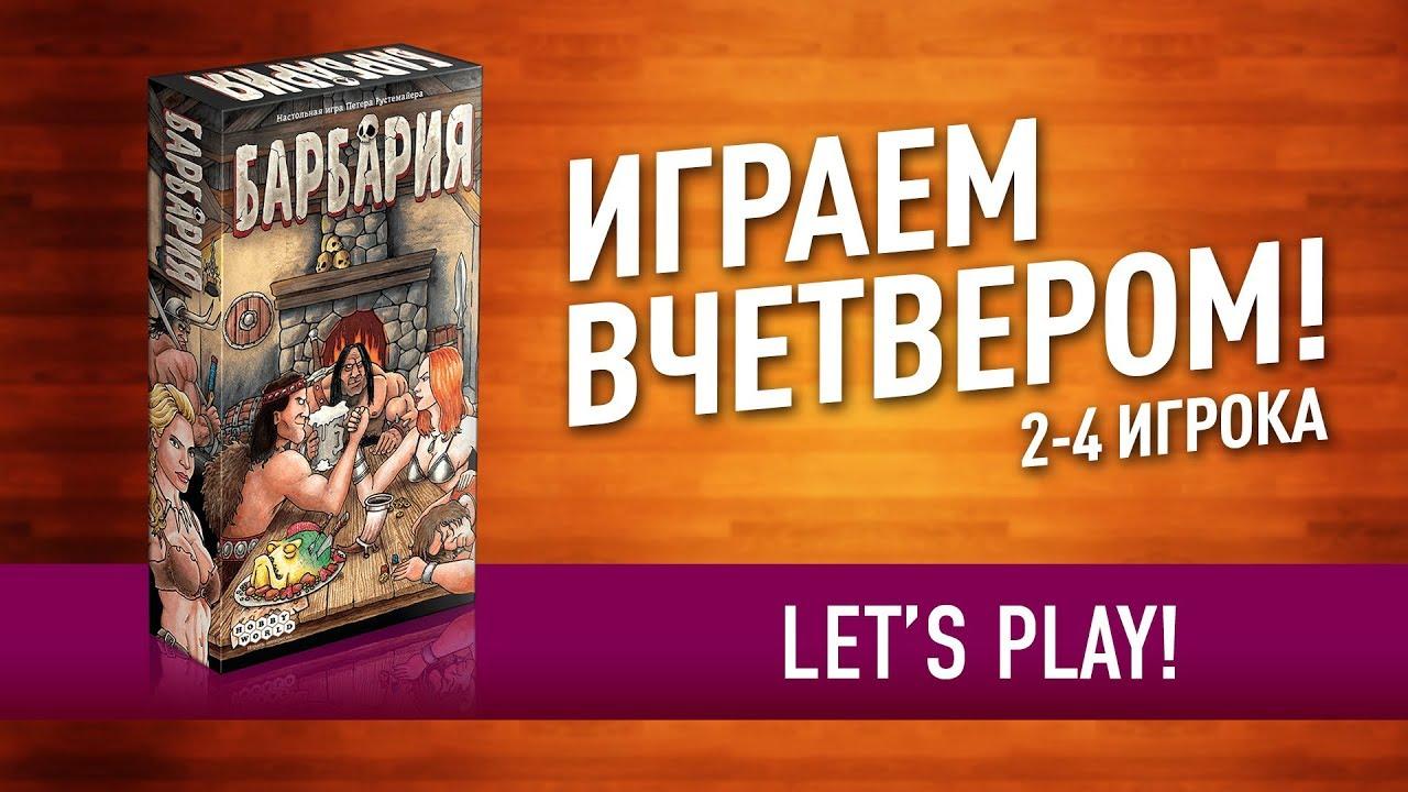 "Настольная игра «БАРБАРИЯ»: ИГРАЕМ! // Let's play ""BARBARIA"" board game"
