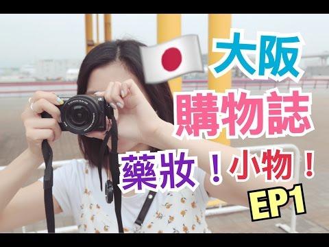 Osaka Haul 大阪購物誌 (藥妝+小物+飾物篇) | Wing記