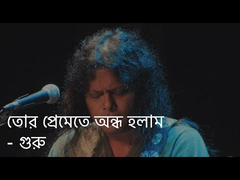 tor-premete-ondho-holam-(তোর-প্রেমেতে-অন্ধ-হলাম)-lyrics---james-|-james-song-all-|-shotta-movie-song