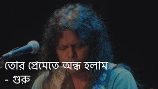 Tor Premete Ondho Holam (তোর প্রেমেতে অন্ধ হলাম) Lyrics - James | James song all | Shotta Movie Song