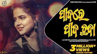 Padare Pada Chanda | Official Full Video | Aseema Panda | Asad Nizam | Raja D