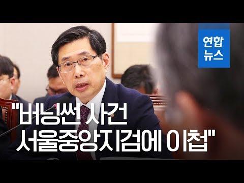 """박상기 """"버닝썬 사건 서울중앙지검으로 이첩 계획"""" / 연합뉴스 (Yonhapnews)"""