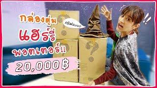 กล่องสุ่มแฮร์รี่ พอตเตอร์ 20,000 บาท! มาแล้วจ้า!! #มิตรรักนักสุ่ม 🍊ส้ม มารี 🍊
