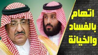 ع الحدث - حقائق مثيرة عن علاقة الامير محمد بن سلمان في ادانة الامير محمد بن نايف