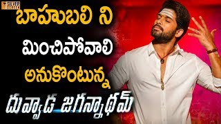 Allu Arjuns Duvvada Jagannadham in Huge Demand | DJ | Latest Telugu Cinema News | Silver Screen