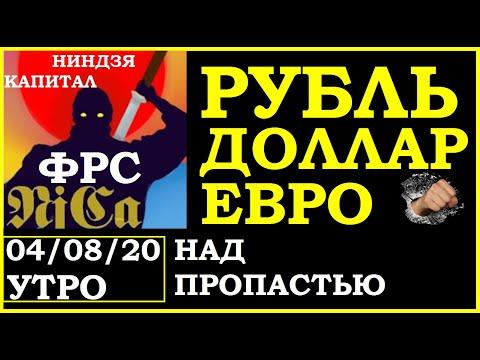 Курс ДОЛЛАРА на сегодня 04.08, Курс рубля, Курс евро, SP500, VIX, Новости, ФРС- будет ли сбой?