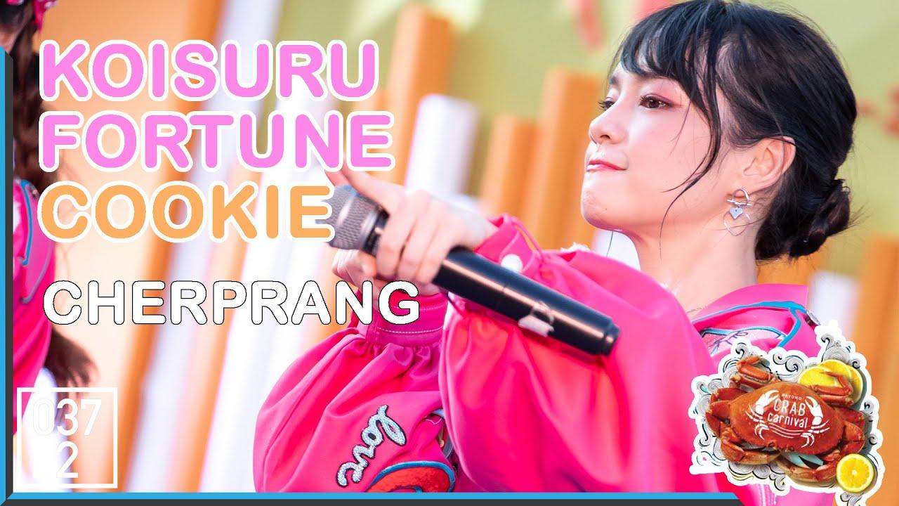 200727 BNK48 Cherprang - Koisuru Fortune Cookie @ Rayong Crab Carnival [Fancam 4K60p]