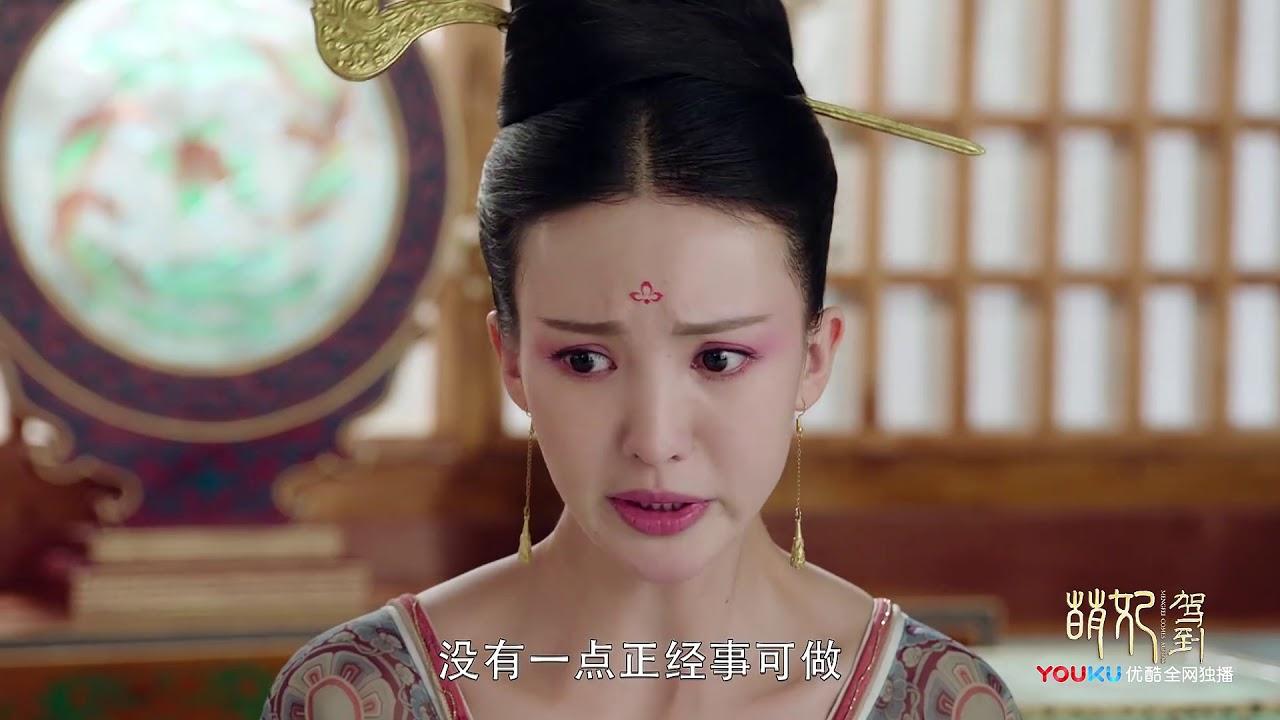 《萌妃駕到》第08集預告 柳謹言遭投訴,小太醫的小心酸 優酷熱播中 - YouTube