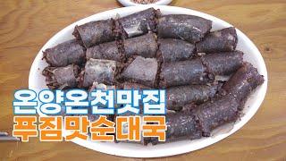 아산시온양온천맛집 푸짐…