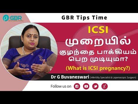 icsi-என்றால்-என்ன?-|-intracytoplasmic-sperm-injection-|-dr-g-buvaneswari-|-gbr-tips