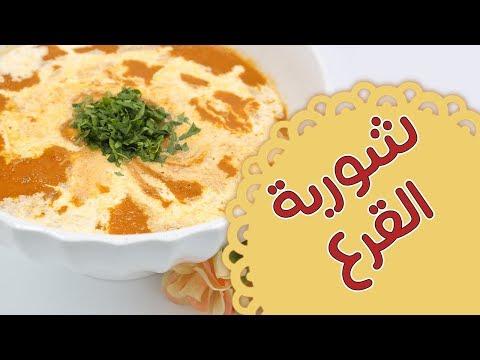 شوربة القرع مع الطماطم المشوية - مطبخ منال العالم - فتافيت