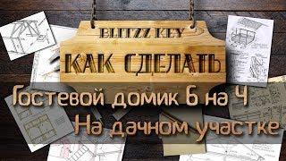 КАК СДЕЛАТЬ Гостевой домик 6 х 4 на дачном участке