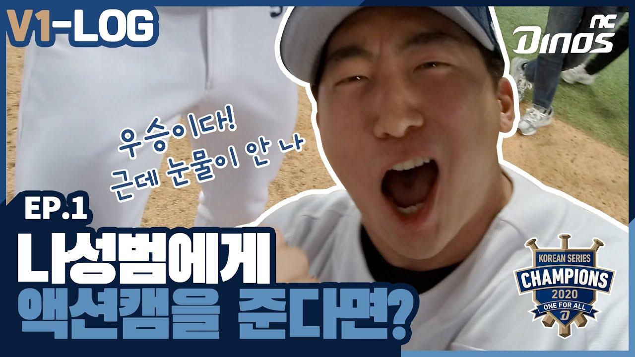 2020 한국시리즈 우승과 저세상 텐션 EP.1 | 나성범 V1-LOG