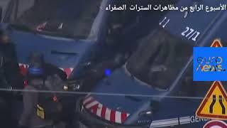 """هكذا تعتقل الشرطة الفرنسية متظاهري """"السترات الصفراء"""""""