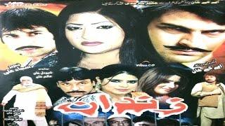 Pashto Serious Movie,New 2017 - ZINDAAN - Babrak Shah,Hussain Swati,Sahiba Noor,Salma Shah,Film