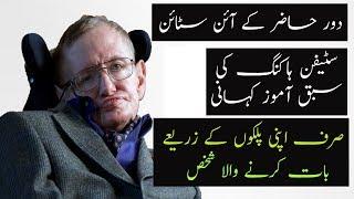Stephen Hawking Life Story   Motivational And Inspirational Story   Hindi / Urdu