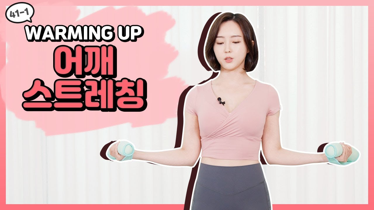 [머슬 퀸 홈 프로젝트] EP.41-1 WARMING UP 어깨 스트레칭 [우정원/김시연]